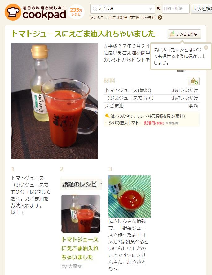 えごま油とトマトジュース