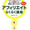 毎月5万円以上の副収入を確実に稼ぐための・・・「アフィリエイト本」