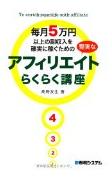 毎月5万円