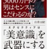 なぜ年収3000万円の男はセンスにこだわるのか?