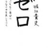 炎上の多い「ほりえもん」「ゼロ」堀江貴文を読んで