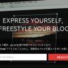 KDDIが「ブログ」サービス!スマホで作成できる?