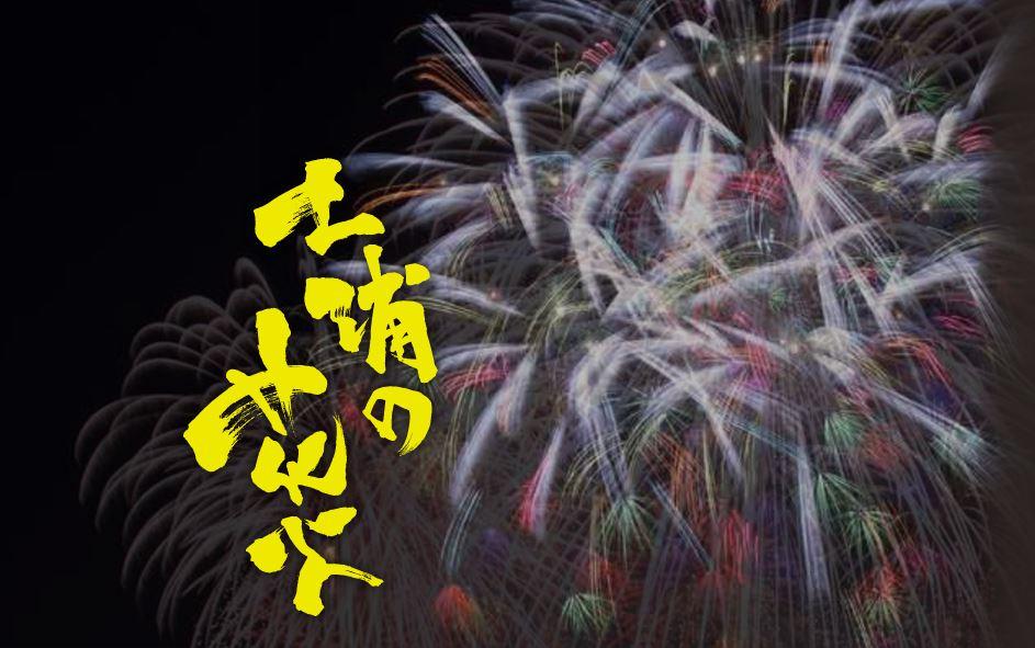土浦の花火