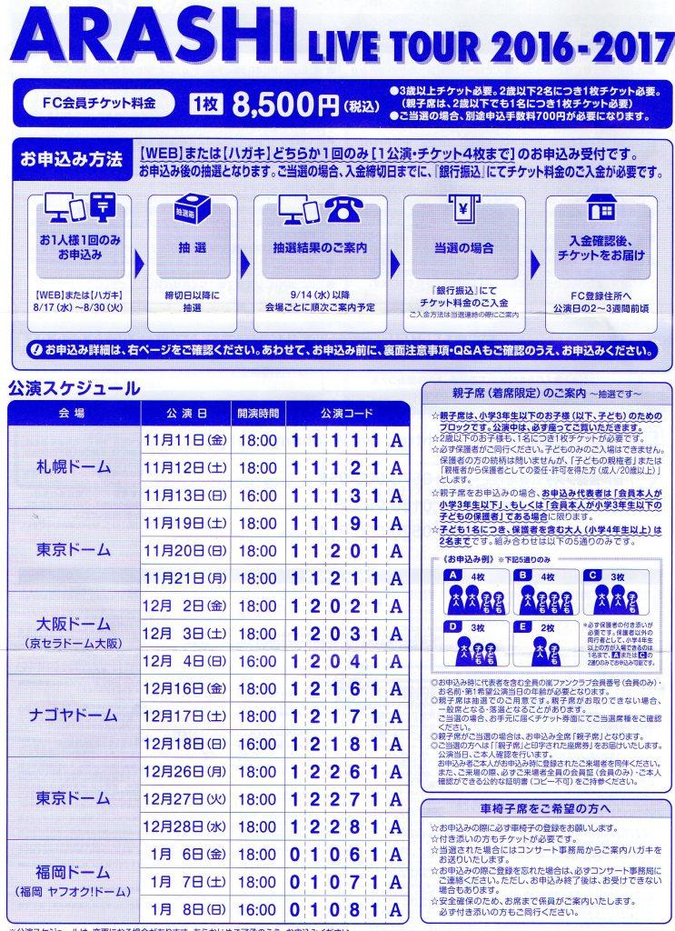 嵐コンサートチケット