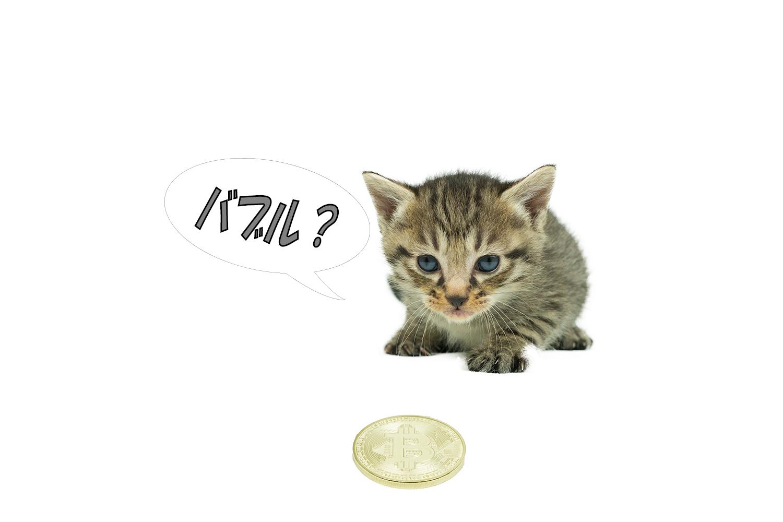 ビットコインバブル