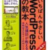 いちばんやさしいWordPressの教本・・・「アフィリエイト本」