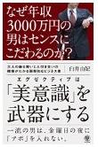 なぜ年収3000万円