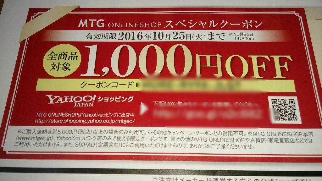 MTG1000円オフクーポン