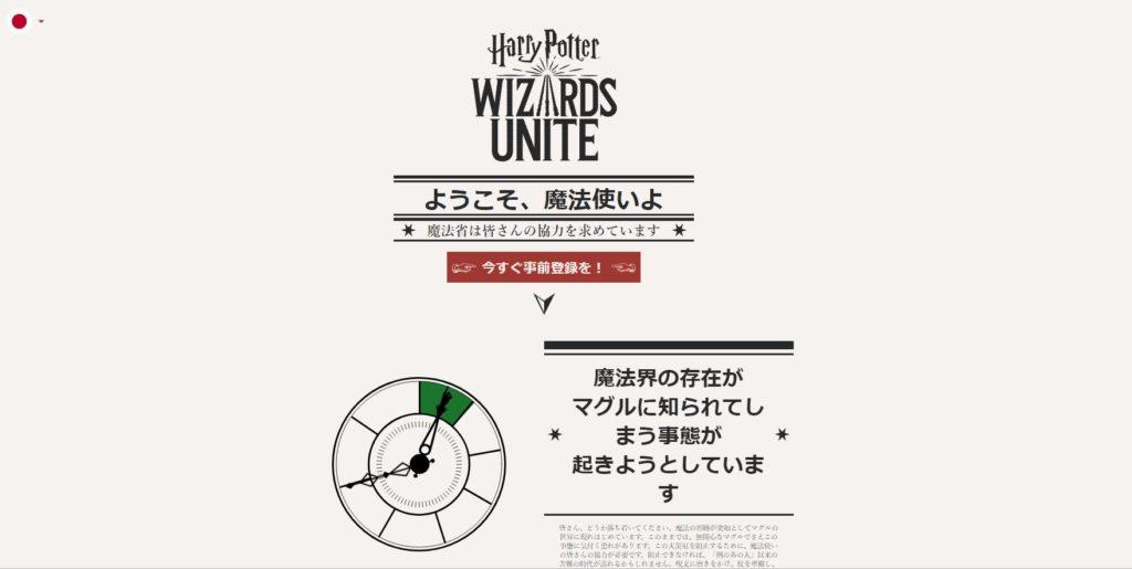 ハリーポッター魔法同盟